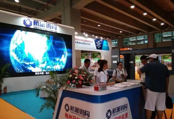 杭萧钢构亮相2017中国(广州)筑博会 助力建筑产业转型升级